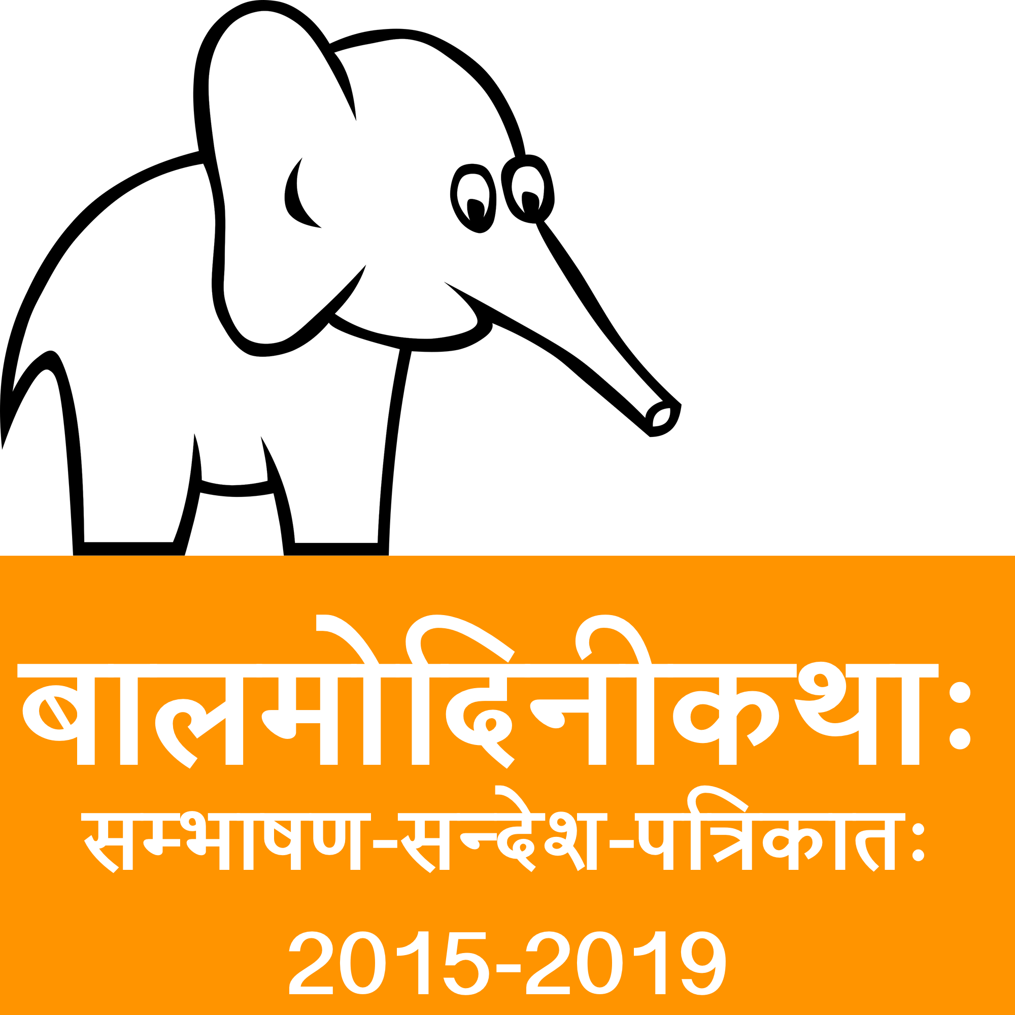 bAlamodinI Children's Stories in Sanskrit (2015 to 2019)